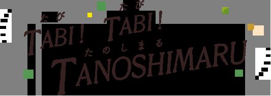 TABI! TABI! TANOSHIMARU (たび たび たのしまる)