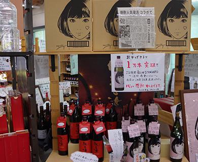 紅乙女 耳納蒸留所にある江口寿史さんのイラストされたボトル
