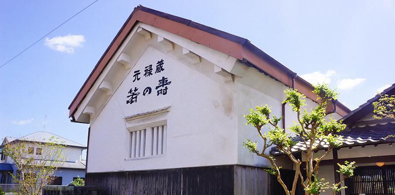 若竹屋酒造場・元禄蔵の外観