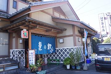 鯉の巣本店