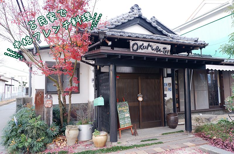 okumura-main01